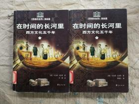 在时间的长河里:西方文化五千年(上下册) (德)马克斯·克鲁泽 著(馆藏有章)