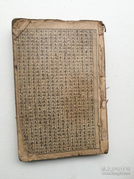 石印,厚本,四本书合订,庄子南华经解卷一至卷四