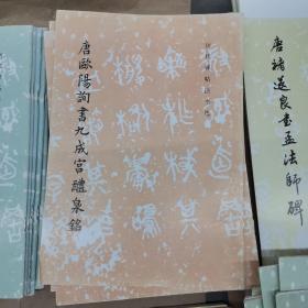 唐欧阳询书九成宫醴泉铭