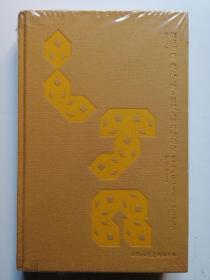 法古创新·敬人人敬:吕敬人的书籍设计