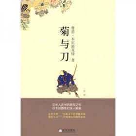 二手正版 菊与刀 武汉出版社 9787543042629