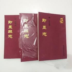 即墨县志,明万历版,清乾隆版,清同治版,三册合售