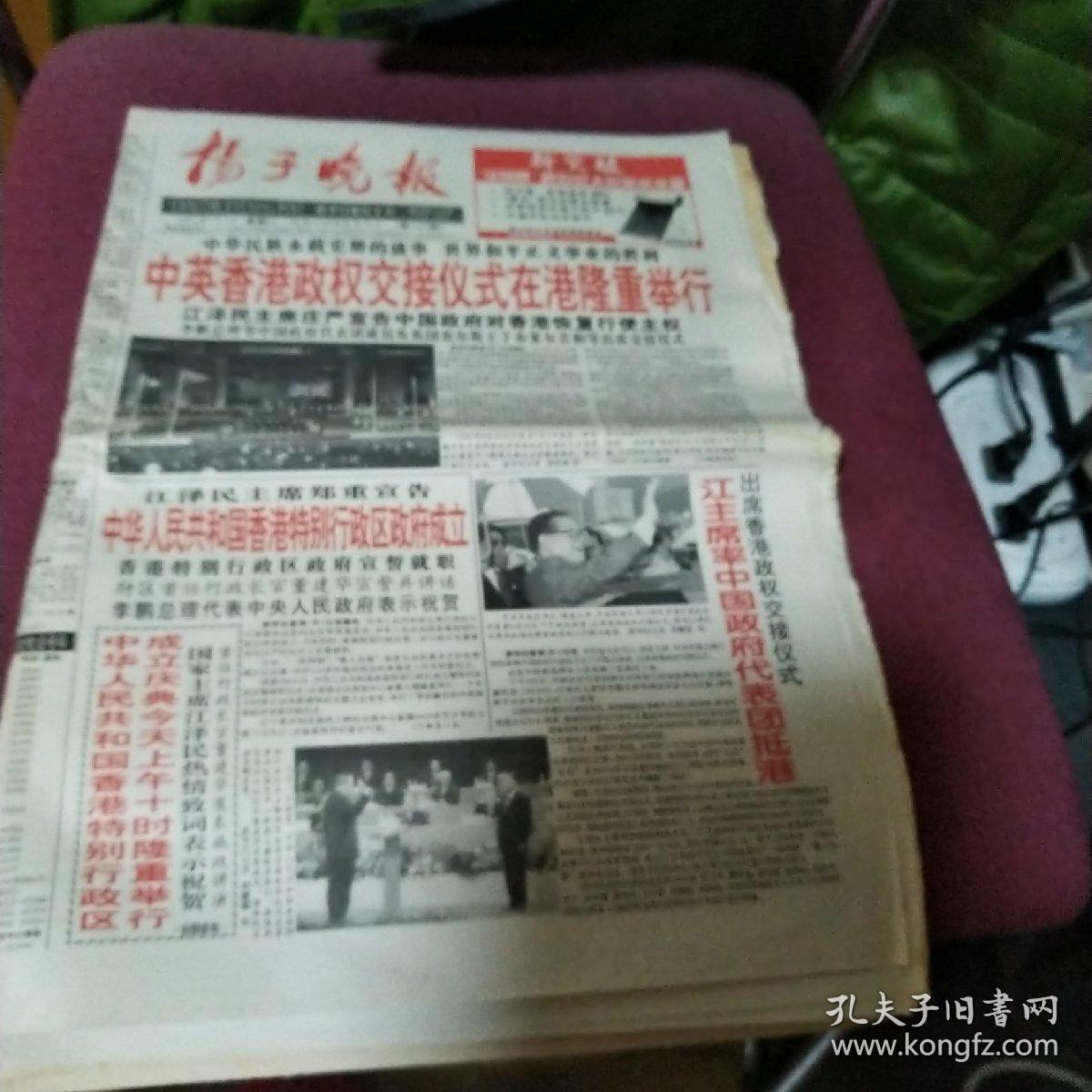 1997年7月1号 扬子晚报 庆祝香港回归 创意礼品-原版-老报纸-生日报、纪念报