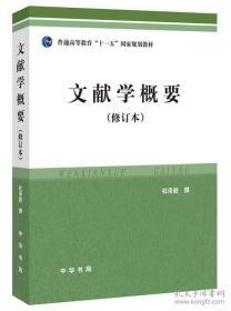 二手正版文献学概要修订本杜泽逊中华书局出版社9787101030709