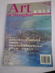上海美术丛书2004年   总第83期