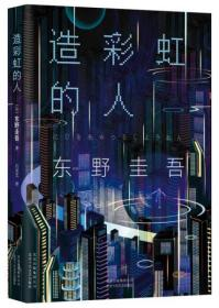 二手正版 东野圭吾:造彩虹的人 北京十月文艺出版社 9787530216859