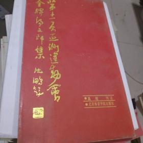 第十一届亚洲运动会金牌得主印集 -- 【揭晓 签赠本】