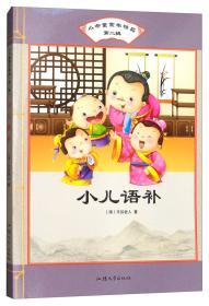 小书童蒙学精品第二辑:小儿语补(彩图注音版)