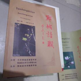 郸城诗联2007.12