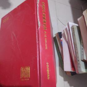 中国共产党郸城历史第一卷【1951---1978】