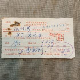 老邮电票据:68年邮电部长途电话话费收据(盖杭州湖滨旅馆业务章等三方印章)