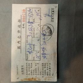 老邮政票据:盖浙江桐庐邮戳的国内包件收据(号码000730)