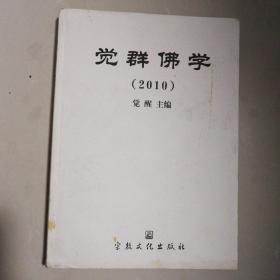 觉群佛学. 2010