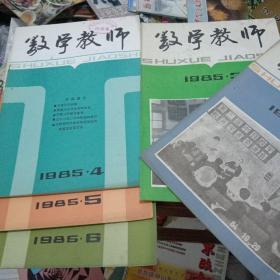 数学教师1985.2/3/4/5/6一元一本
