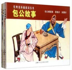 经典连环画阅读丛书:包公故事(全3册) 小人书