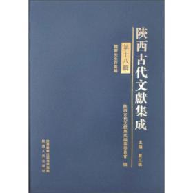 陕西古代文献集成(第18辑)