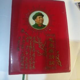 毛主席诗词(云南红塑封毛像版)大量彩色插图