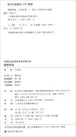 中国社会科学院老年学者文库-----夏鼐传稿