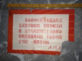 文革毛主席语录宣传画