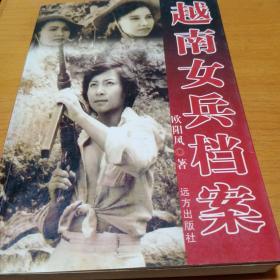 越南女兵档案