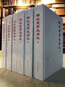 辑校万历起居注(16开精装 全新有塑封 全6册)天津古籍出版社