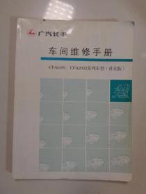 广汽长丰车间维修手册-CFA6501,CFA2032系列车型  补充版