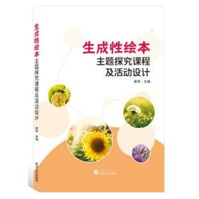 生成性绘本主题探究课程及活动设计 崔琴 武汉大学出版社 9787307218185