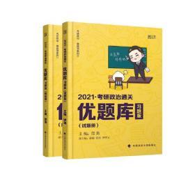 特价现货! 考研政治通关优题库徐涛, 主编9787562095675中国政法大学出版社