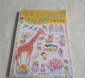 飞乐鸟的色铅笔手绘世界:儿童涂鸦篇