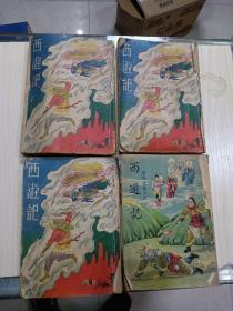 民国版《西游记》全四册