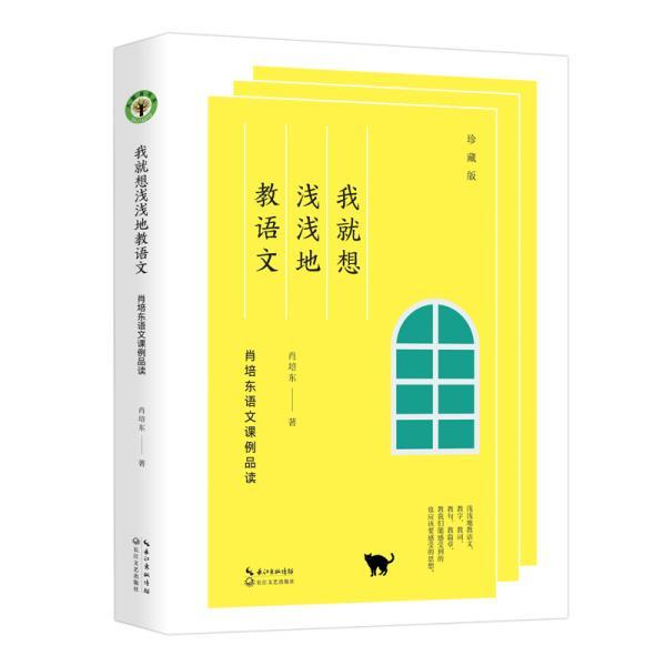我就想浅浅地教语文:肖培东语文课例品读(珍藏版)
