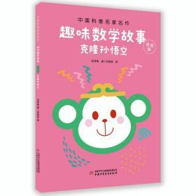 中国科普名家名作·趣味数学专辑·美绘版:克隆孙悟空