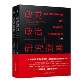 政党政治研究指南(全二册,精装收藏版)
