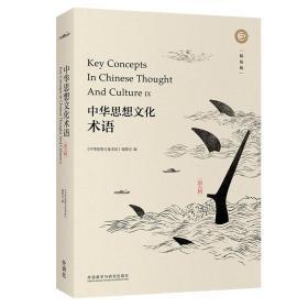 中华思想文化术语 第9辑