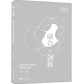 融合·创新:国际化设计教育研究与实践  李万军 武汉大学出版社 9787307211315