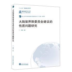 大陆架界限委员会建议的性质问题研究  刘亮 著武汉大学出版社  9787307213814