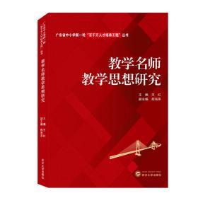 教学名师教学思想研究  武汉大学出版社  王红、郑海燕 编9787307213104