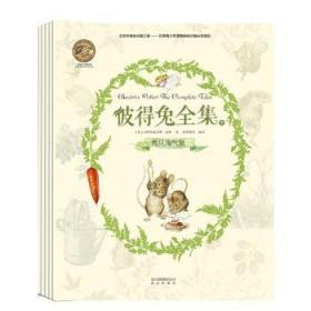 大师绘本系列--彼得兔全集(全10册)