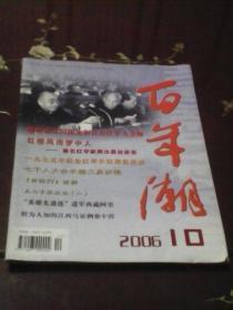 百年潮:2006年第10期总第106期.月刊(陈夕主编  本刊编辑部编 )