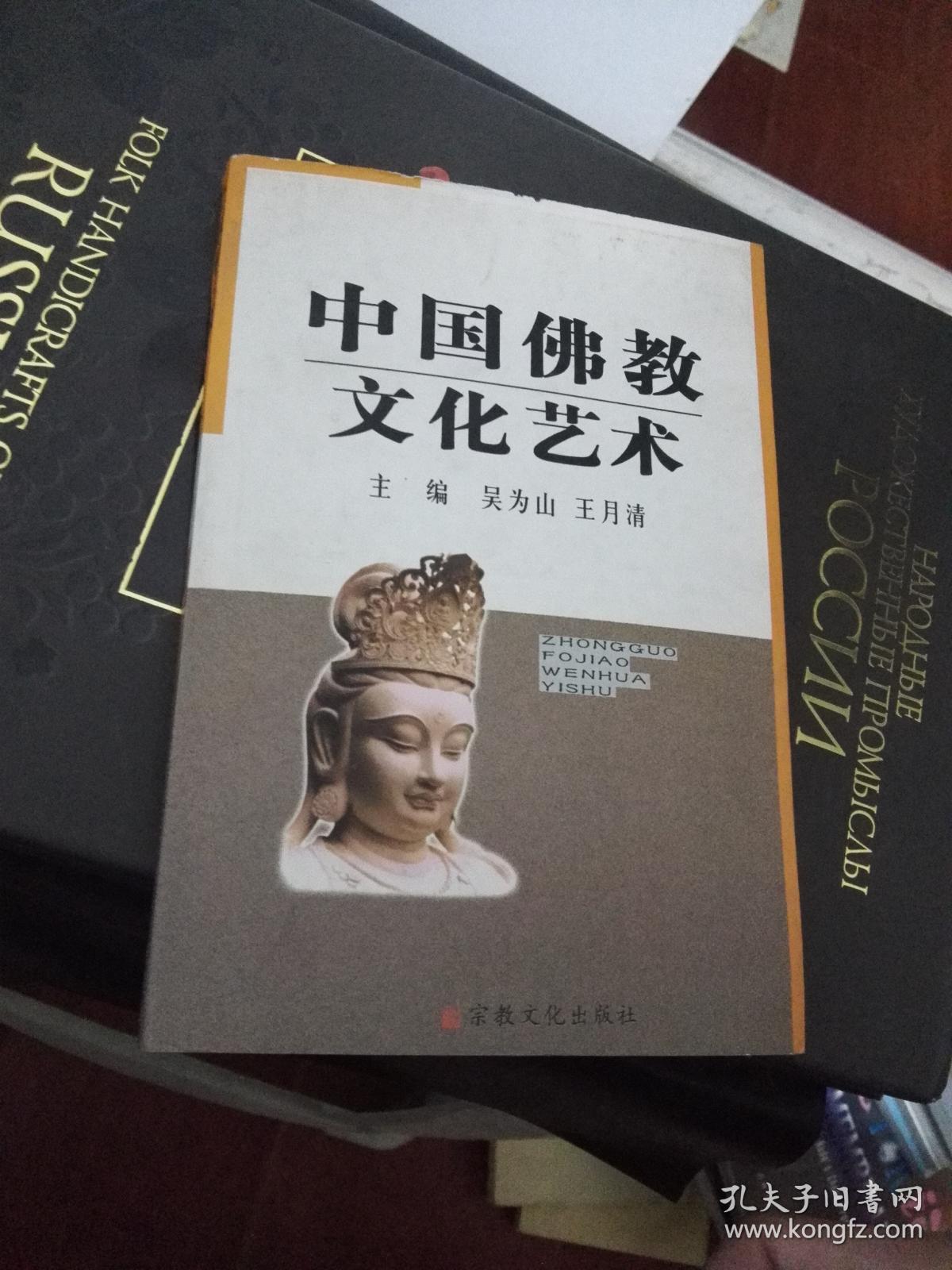 中国佛教文化艺术 吴为山签名.