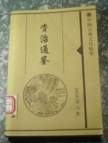 中国古典文化精华 资治通鉴 四  馆藏 H16