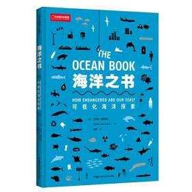 海洋之书 可视化海洋探索