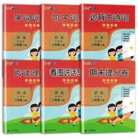 全套6册2021小学语文专项训练二年级上册:看图说话写话训练+字词训练+句子训练+阅读理解+必背古诗词+期末提分卷专项训练