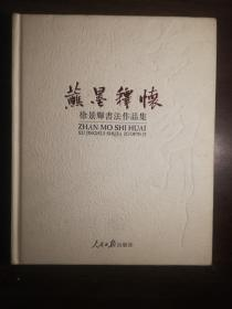 SF18-1 书法类:蘸墨释怀-徐景辉书法作品集(精装、20914年1版1印)