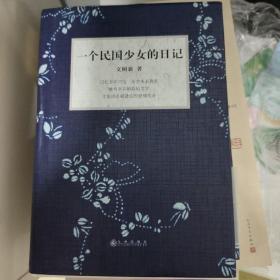 一个民国少女的日记  文洁若签名钤印 日期 长题词