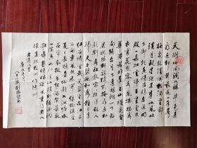 汕尾市书法家协会刘振碧书法,69cm*34cm。