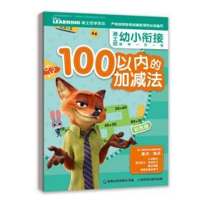 迪士尼幼小衔接数学一日一练100以内的加减法