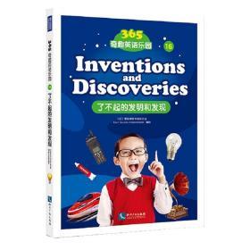 365奇趣英语乐园(16)了不起的发明和发现(儿童读物)