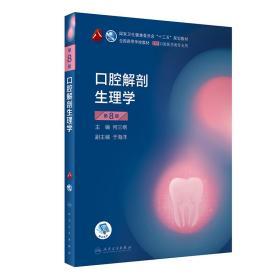 口腔解剖生理学(第8版)(第8轮口腔本科规划教材配网络增值服务)