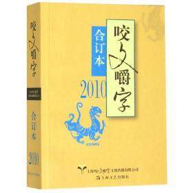 2010年《咬文嚼字》(合订本)